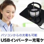 USBインバータ式充電ケーブル