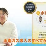 【書籍】Dr.久保の水素ガス吸引のススメ