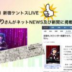 NEWS記事に!